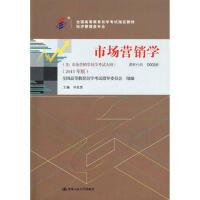 【正版二手书9成新左右】 市场营销学(2015年版自学考试教材 毕克贵 中国人民大学出版社