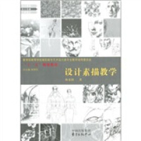 【正版二手书9成新左右】:设计素描教学 林家阳 中国出版集团,东方出版中心