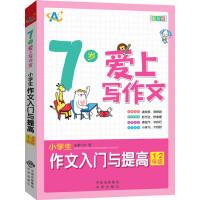 7岁爱上写作文:小学生作文入门与提高(1~2年级)