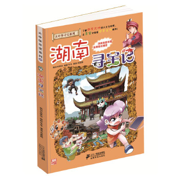 大中华寻宝系列16 湖南寻宝记 我的第一本科学漫画书了解中华大地的人文与地理,在寻宝中探索中华文化精华!