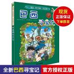 巴西寻宝记 我的第一本科学漫画书环球寻宝记系列漫画书11 外国寻宝记系列单册 6-10-15岁儿童文学科普图画书 探险