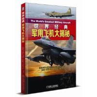 世界经典军用飞机大揭秘 托马斯.纽迪克 机械工业出版社 9787111599982