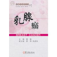 癌 章骏 上海第二军医大学出版社 9787548104674