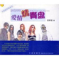 爱情精算盘(与凯恩斯谈恋爱),侯荣俊,宁波出版社,9787806026182