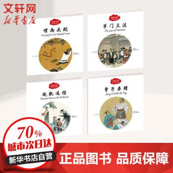 中国教子故事 新世界出版社有限责任公司 【文轩正版图书】汉英双语对照精美绘本,全国很好少儿读物一等奖、国家图书奖。一本书让孩子学贯中西。
