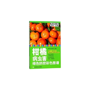 柑橘橙柚病虫害诊断与防治原色图鉴 第二版 砂糖橘橙子芦柑柚子树澳洲赣南脐橙果树栽培种植技术大全书籍 病虫害防治安全用药指导