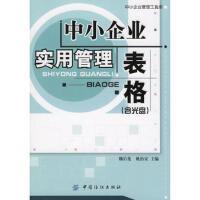【二手书8成新】中小企业实用管理表格(附 魏后伦,姚治安 中国纺织出版社