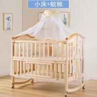 婴儿床儿实木摇篮床无漆宝宝bb床多功能床儿童新生儿拼接大床