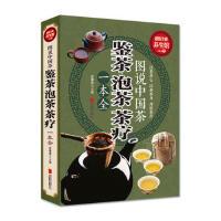 鉴茶・泡茶・茶疗一本全 图说中国茶 以茶养心 以茶养身 对症茶疗 00