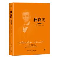 林肯传(2018新版精装,完整全译本,与《卡内基自传》《富兰克林自传》《洛克菲勒自传》并称美国四大传记)