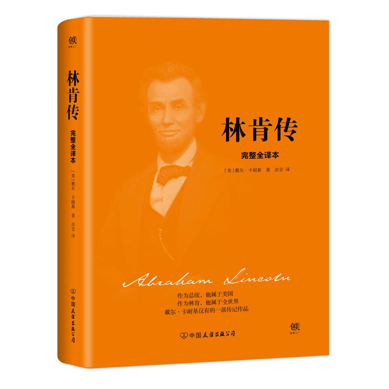 林肯传(2018新版精装,完整全译本,与《卡内基自传》《富兰克林自传》《洛克菲勒自传》并称美国四大传记) 作为总统,他属于美国;作为林肯,他属于全世界!