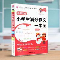易佰作文名师优选小学生满分作文2020版语文同步作文辅导大全小学生三四五六年级