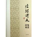 中国文学名家名作鉴赏辞典系列 陆游诗文鉴赏辞典