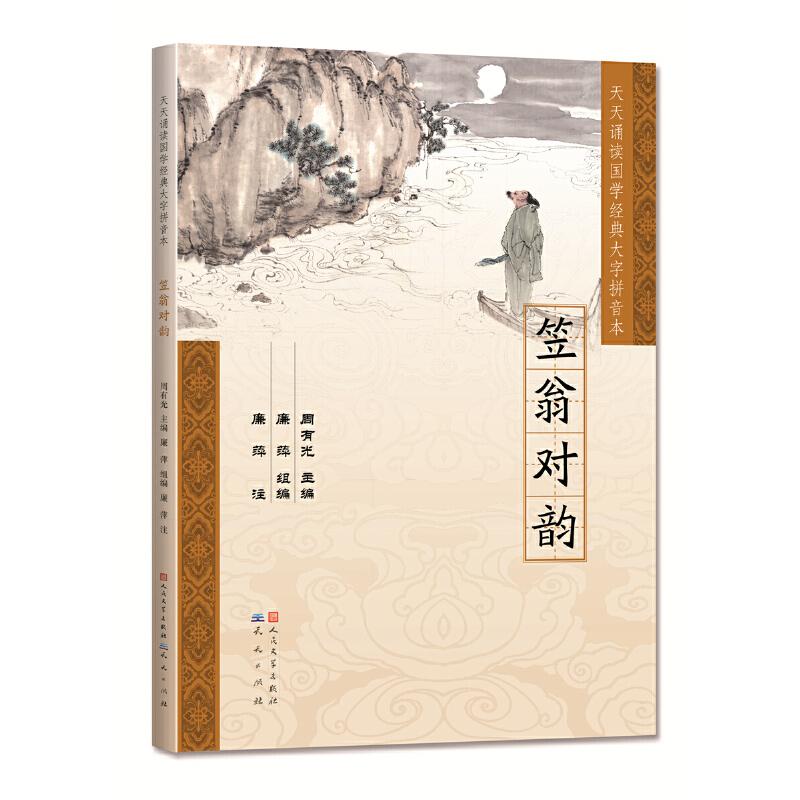 笠翁对韵(天天诵读国学经典大字拼音本) 了解传统文化,培养国学素养,强化汉语学习