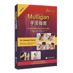 Mulligan手法指南:一步步教你掌握Mulligan手法治疗精髓