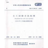 GB/T50123-1999土工试验方法标准(2008年6月确认继续有效)