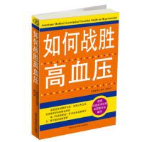 【二手书8成新】如何战胜高血压 美国医学会,周瑞 黑龙江科学技术出版社