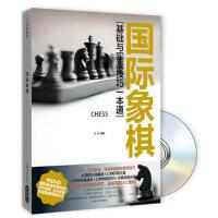 【二手书8成新】国际象棋 大雳 成都时代出版社