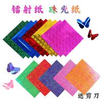 DIY折纸剪纸15cm方形彩色镭射纸闪光折纸儿童手工纸珠光彩纸