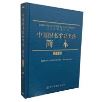 中国图书馆分类法・简本(第五版)