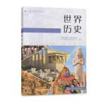 普通高中课程标准历史读本 世界历史