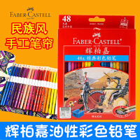 辉柏嘉油性彩铅48 72 36色红盒城堡彩铅专业美术填色彩色铅笔