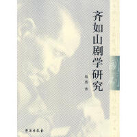 【正版二手书9成新左右】齐如山剧学研究 梁燕 学苑出版社
