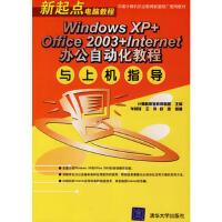 【正版二手书9成新左右】Windows XP+Office 2003+Inter办公自动化教程与上机指导 计算机职业教