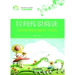 青苹果丛书―民间传说阅读