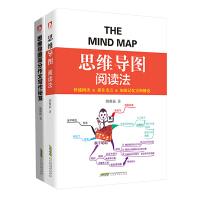 思维导图:思维导图阅读法+思维导图高分作文写作秘笈