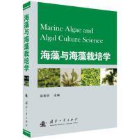 【二手书8成新】海藻与海藻栽培学 赵素芬 国防工业出版社