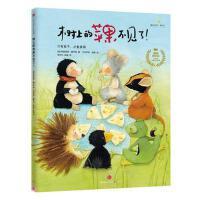 [95新正版二手旧书] 遇见美好系列(第1辑):树上的苹果不见了!(精装)