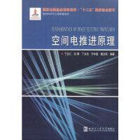 空间电推进原理 于达仁 哈尔滨工业大学出版社 9787560339139