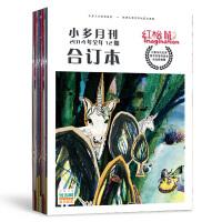 红松鼠  2014年合订本(12册)