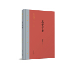 齐鲁文化研究文库:《孟子学案》