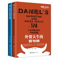 外贸大牛套书(共2册)