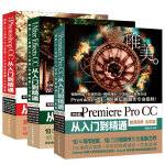 影视后期三剑客:Photoshop+Premiere+After Effects(PS+PR+AE)(套装共3册)
