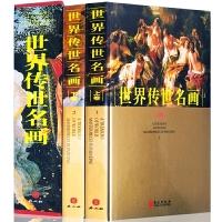 世界传世名画 全2册 精装铜版纸彩印 世界绘画名画作品集 西方绘画艺术 世界经典油画欣赏