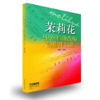 茉莉花-中外名曲改编合唱作品选,卜锡文,上海音乐出版社,9787552310580