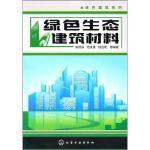 绿色生态建筑材料黄煜镔 编化学工业出版社
