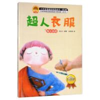 当天发货正版 超人衣服(独立自信) 小四宝情绪控制画书 第2辑 米吉卡,安美璇 绘 北方妇女儿童出版社 97875585