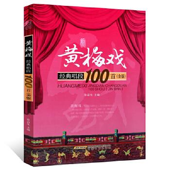 黄梅戏经典唱段100首(金版) 从多个黄梅戏剧团演出过的数百个保留剧目中精选出来经典唱腔共108首。