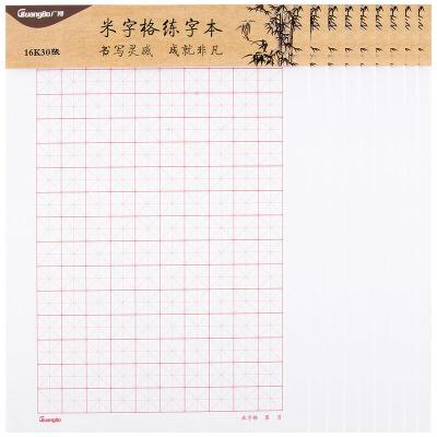 广博(GuangBo)10本装16K30张加厚米字格练字本/书法练习本GB16233当当自营