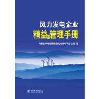 风力发电企业精益化管理手册