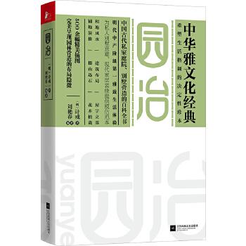 园冶(pdf+txt+epub+azw3+mobi电子书在线阅读下载)