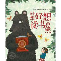 童趣笑脸绘本 好想好想读书的熊
