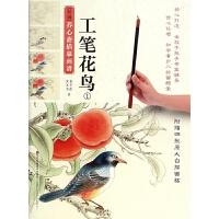 工笔花鸟(1)/新编养心斋描摹画谱