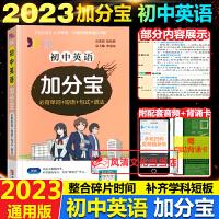 2019秋尖子生题库八年级上数学上册人教版同步练习册