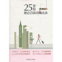 【正版二手书9成新左右】25岁后把自己成功嫁出去 如黛著 中国言实出版社