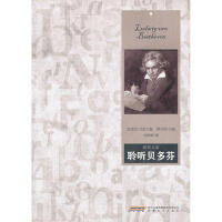 【二手旧书九成新】聆听贝多芬 傅光明,毕明辉 安徽文艺出版社 9787539636757